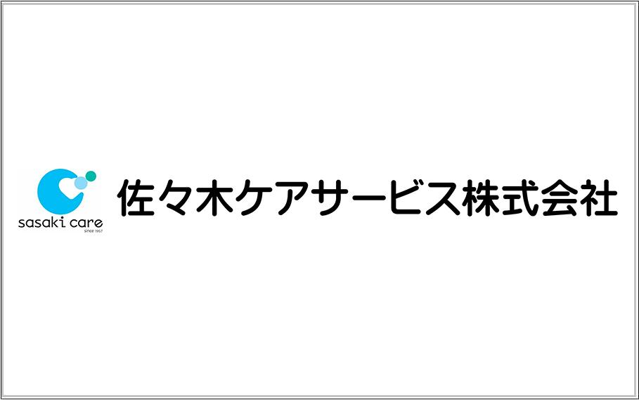 佐々木ケアサービス株式会社
