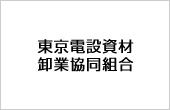 東京電設資材卸業協同組合