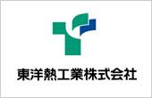 東洋熱工業株式会社