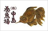 株式会社中島養魚場