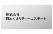 日本クオリティーエステート