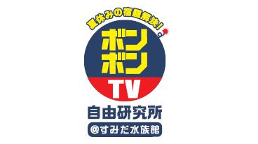 7月30日(日)「ボンボンTV開局2周年記念イベント開催」のお知らせ
