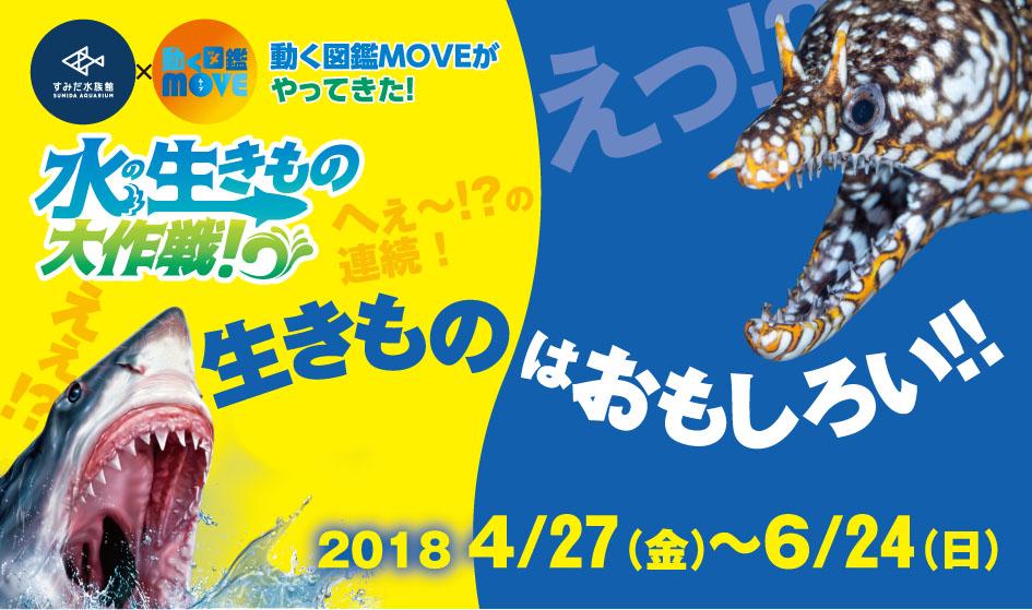 『講談社の動く図鑑MOVE』と初コラボレーション<br />へえ~の連続!「水の生きもの大作戦!」を開催